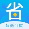 省呗–极速借钱的借款贷款app
