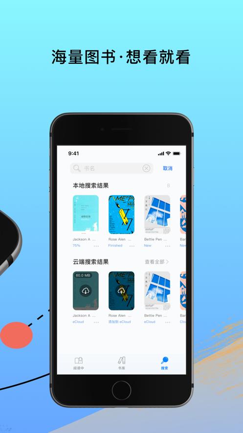 Epubor Pro-全格式云互联阅读器 App 截图