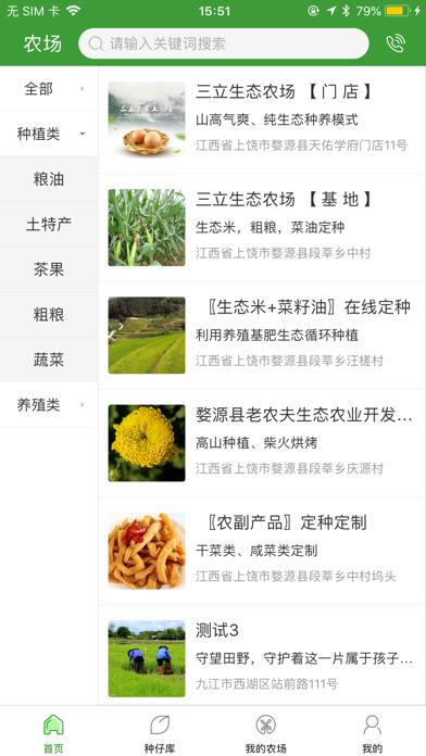 三农实体 screenshot 2