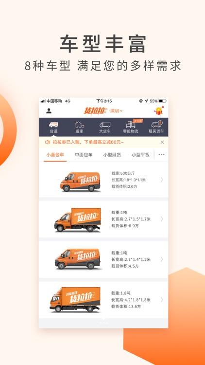 货拉拉-拉货搬家的货运物流平台 screenshot-3