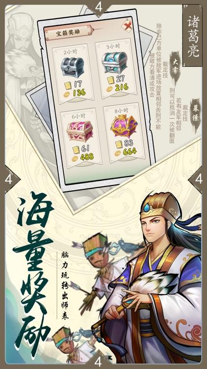 英雄爱三国-高智商九宫格卡牌竞技 screenshot-4