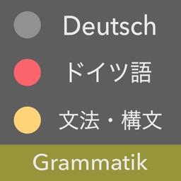 ドイツ語 文法 - ドイツ語検定・国際試験対応