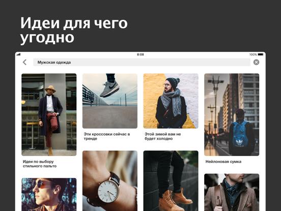 Pinterest ipad картинки