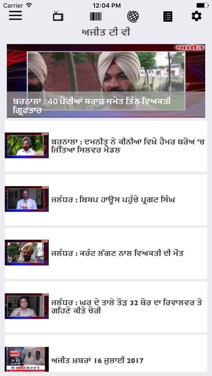 Ajit screenshot-2