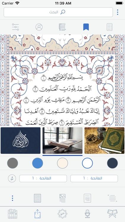 القرآن العظيم | Great Quran screenshot-3