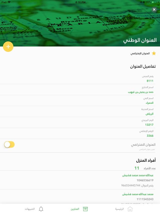 البريد السعودي تتبع الشحنات
