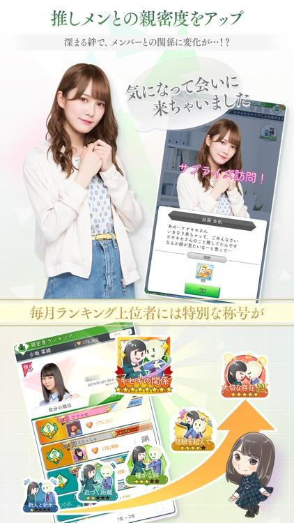 欅のキセキ screenshot-5