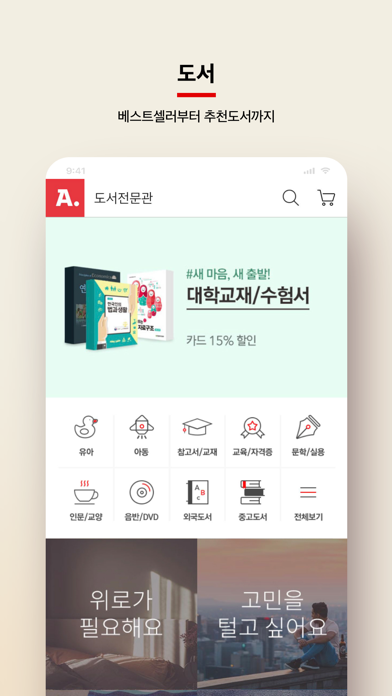 다운로드 모바일 쇼핑은 옥션 Android 용