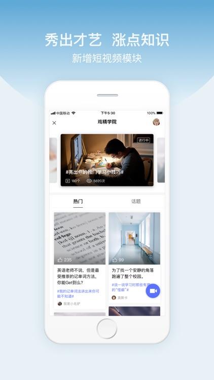百度翻译-英语学习必备 screenshot-4