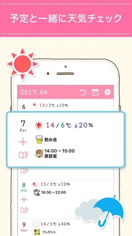 ペタットカレンダー screenshot-3