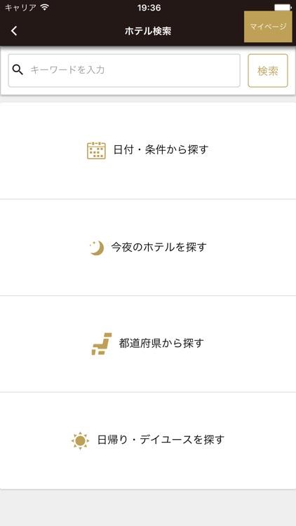 アパ直(アパホテル)公式アプリ screenshot-5