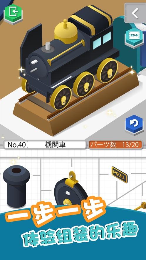 组合模型 App 截图