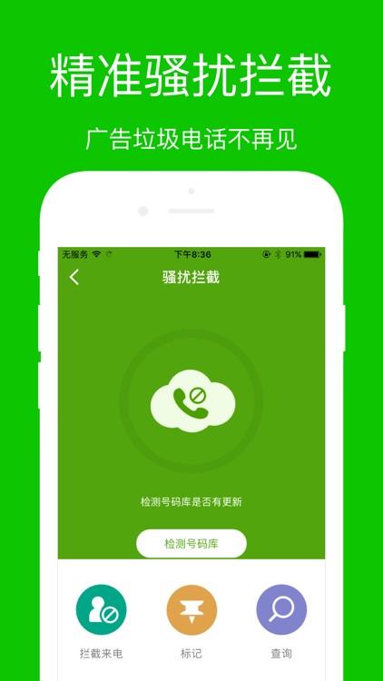 手机管家-清理照片骚扰电话拦截 screenshot-4