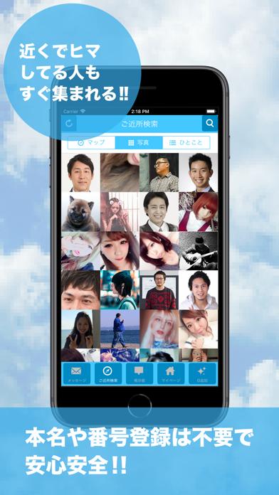 遊びトーーク!!友達募集用チャットアプリ ScreenShot3