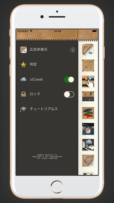 memono ノートパッドのおすすめ画像4
