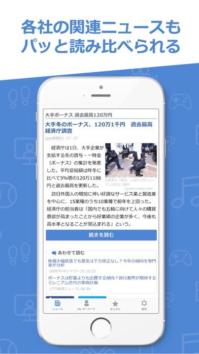 gooニュース(グーニュース)最新Newsが読めるアプリ screenshot 5