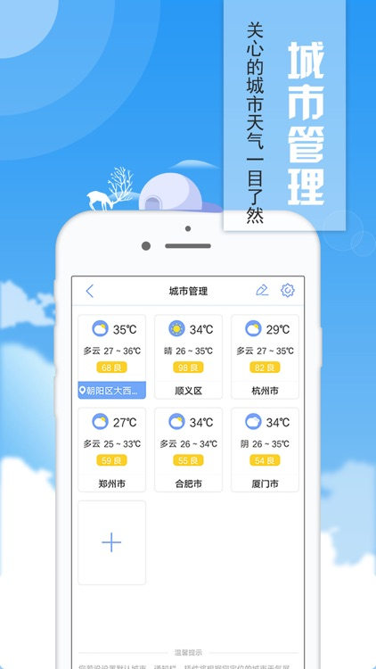 玛雅天气 - 天气预报 screenshot-4