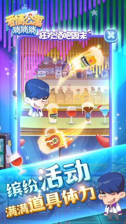 爱情公寓消消消-消除肥皂泡休闲游戏 screenshot-4