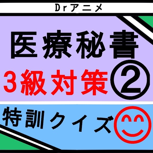 DrAnime(ドクターアニメ):医療秘書3級特訓アプリ