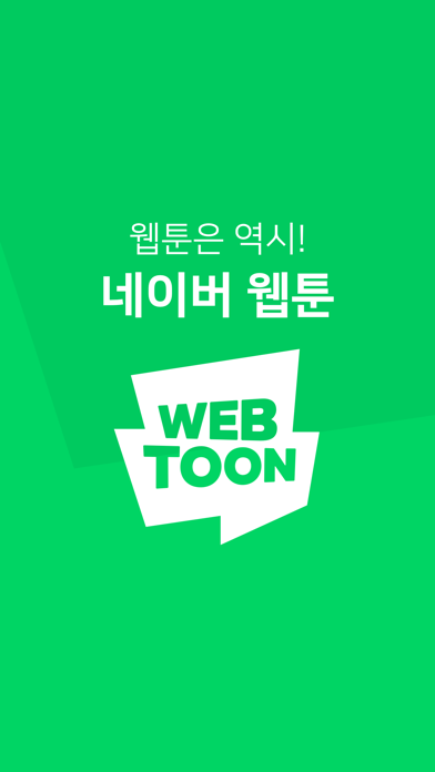 Screenshot #1 pour 네이버 웹툰 - Naver Webtoon