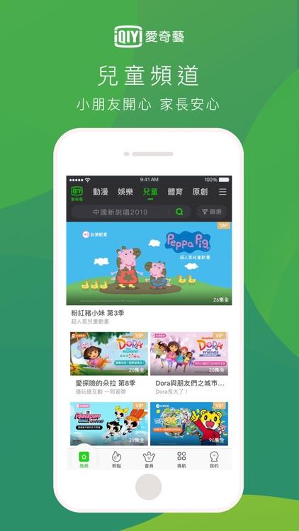 愛奇藝 screenshot-5
