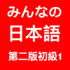 大家的日本語初級1-改訂版