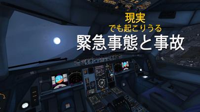 Extreme Landingsのおすすめ画像1