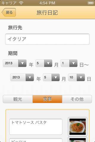 @とらべる - náhled