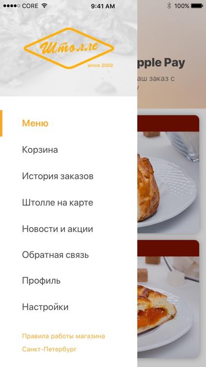 Штолле - Заказ пирогов screenshot-3