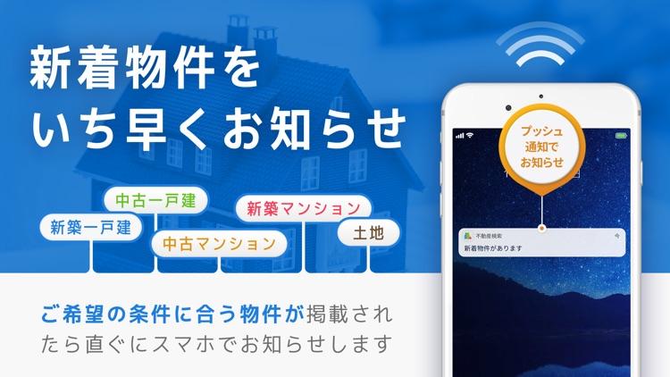 不動産 物件 - 住まい探し物件検索・不動産 screenshot-4