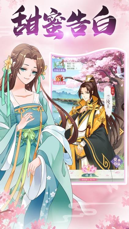 女皇宫廷传-美男养成游戏 screenshot-3