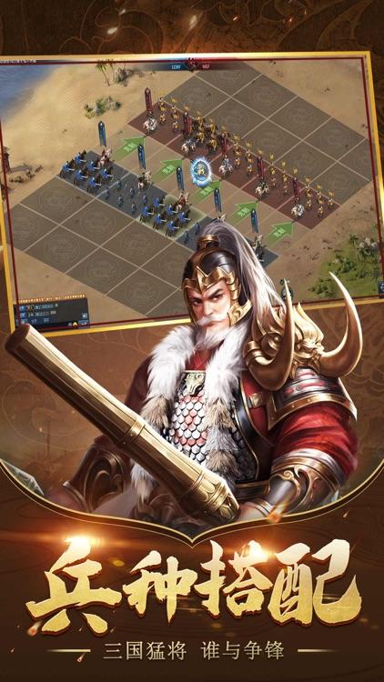 三国群雄:乱世纷争 screenshot-3