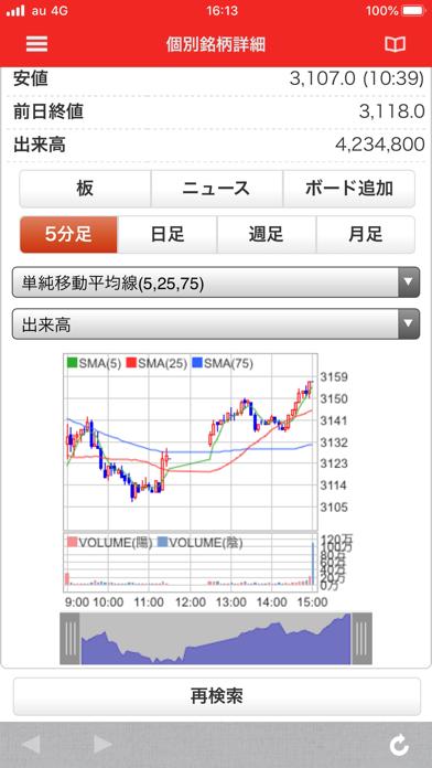 kabu.com for iPhone ScreenShot1