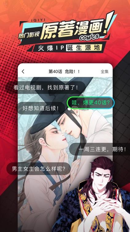 爱奇艺漫画-青春有你2漫画在线追更 screenshot-3