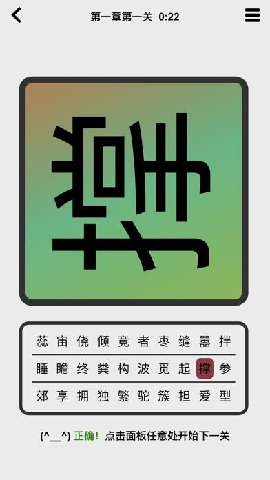 Kui Zi Screenshot 3