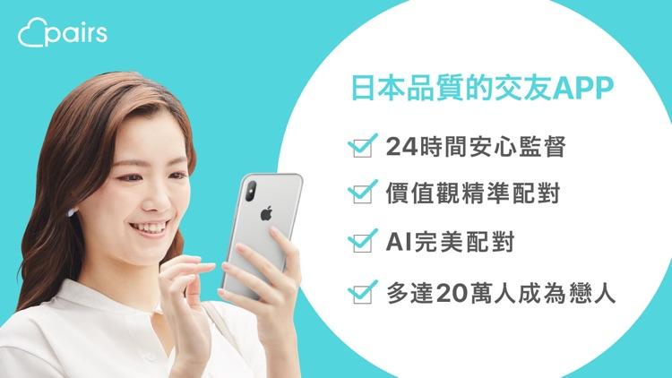 Pairs派愛族交友App:配對遇見真愛 screenshot-4