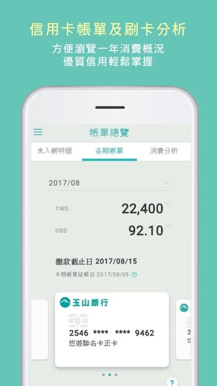 玉山行動銀行 screenshot-4