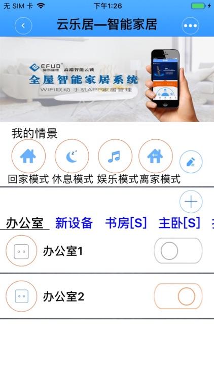 云乐居智家 screenshot-3