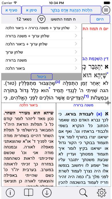 Esh Mishna Berura iphone captures décran