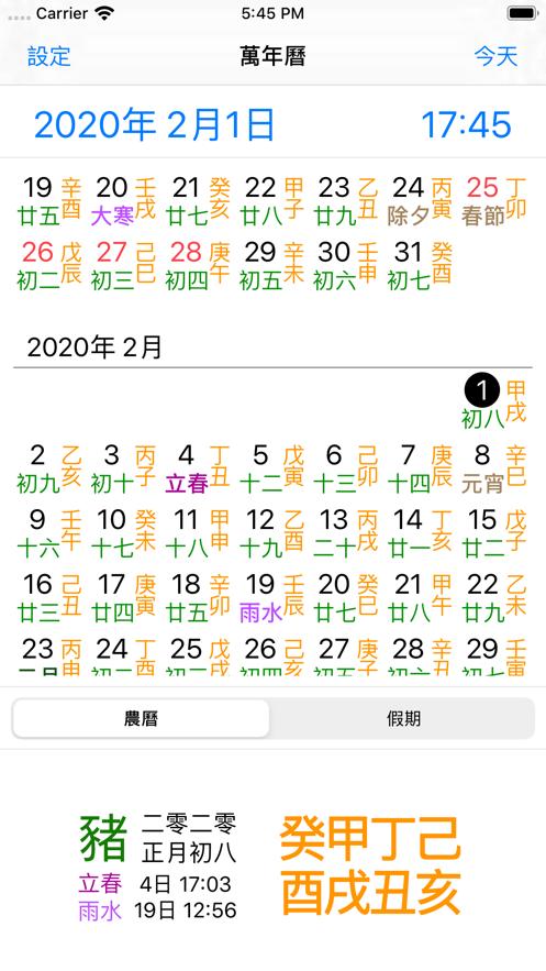 萬年曆 - 十三行作品 App 截图