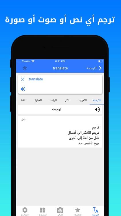 Dict Plus: ترجمة و قاموس عربي screenshot-0