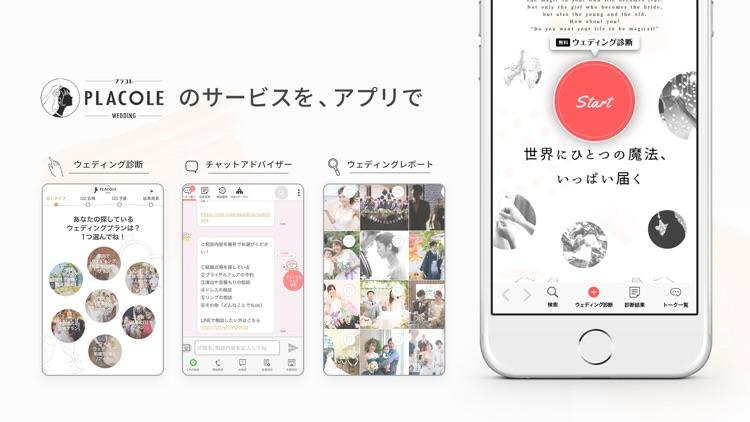 DRESSY from PLACOLE(プラコレ) screenshot-3