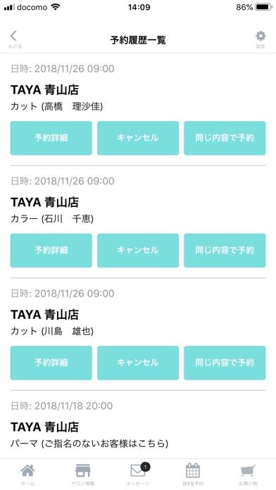 美容室TAYA公式アプリ