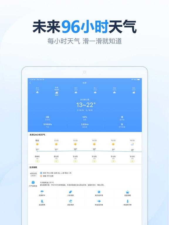 济南空气质量预报_2345天气王-天气预报空气质量指数精准查询 | AppGraphy(アップ ...