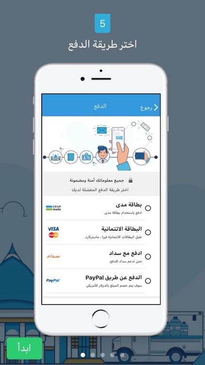 Erwaa | إرواء screenshot-5