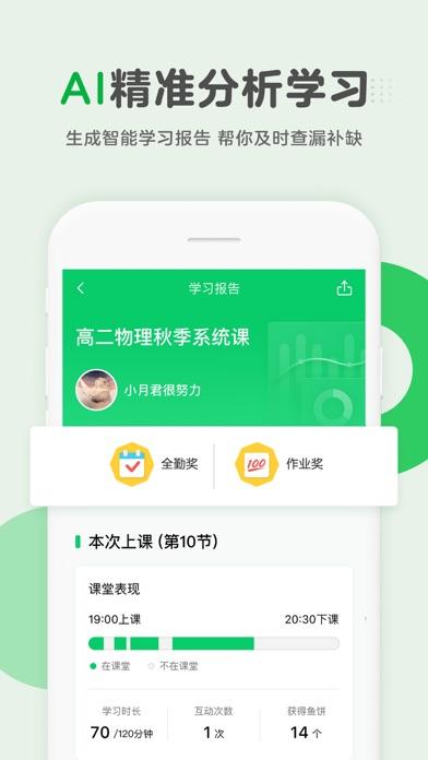 企鹅辅导-腾讯中小学直播辅导课 screenshot four