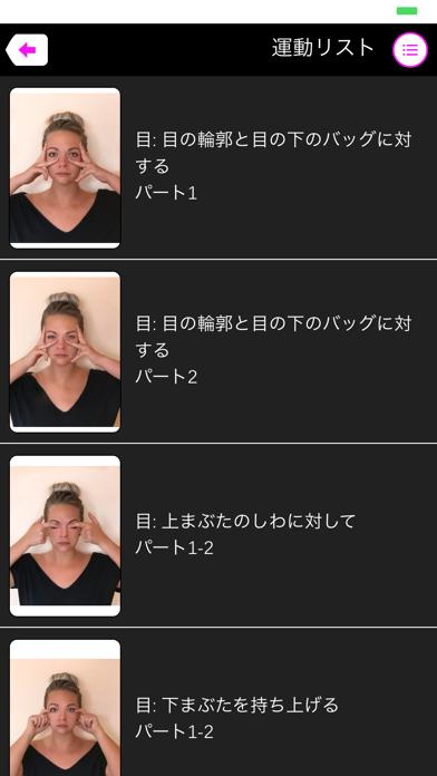 Facefitness-フェイスエクササイズのおすすめ画像2