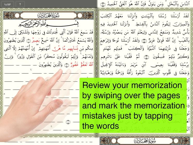 برنامج حفظ القرآن الكريم