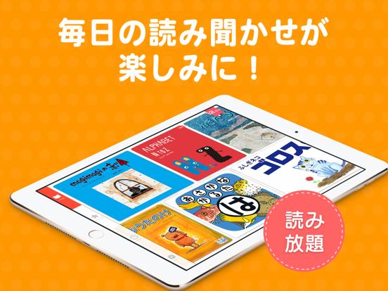 絵本が読み放題!知育アプリPIBOのおすすめ画像1