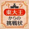 東大王からの挑戦状-脳トレIQテスト--MIKU KURAKI